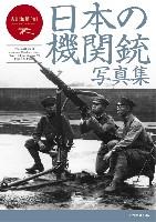 イカロス出版ミリタリー関連 (軍用機/戦車/艦船)日本の機関銃 写真集