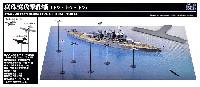 真珠湾攻撃作戦 (トラ・トラ・トラ) BB-44 カリフォルニア VS 日本海軍航空隊