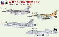ピットロードスカイウェーブ S シリーズ現用アメリカ 軍用機セット 2