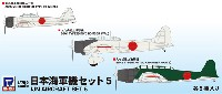 日本海軍機セット 5