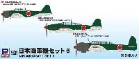 日本海軍機セット 6