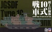 陸上自衛隊 10式戦車 (3両入り)