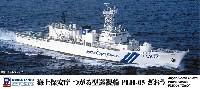 海上保安庁 つがる型巡視船 PLH-05 ざおう