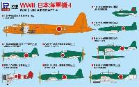 WW2 日本海軍機 4
