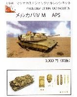マツオカステン1/144 オリジナルレジンキャストキット (AFV)メルカバ 4M トロフィー APS