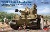 タイガー 1 重戦車 極初期型 1943年前期 北アフリカ戦線/チュニジア w/フルインテリア