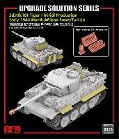 タイガー 1 重戦車 極初期型 1943年前半 北アフリカ前線/チュニジア用 アップグレードパーツ (RM-5001U/5050用)
