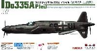 WW2 ドイツ軍 Do335A プファイル