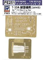 T-33A タロン 練習機用 (GWH用)