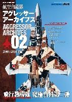 航空自衛隊 アグレッサー アーカイブス 02 2004-2010年編