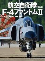 イカロス出版ミリタリー関連 (軍用機/戦車/艦船)航空自衛隊 F-4ファントム 2