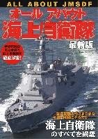 イカロス出版イカロスムックオールアバウト 海上自衛隊 最新版