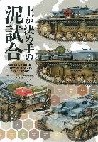 大日本絵画戦車関連書籍土が決め手の泥試合 戦車はみんな泥だらけ じゃあその泥はどんな色、どうやって塗るの!?