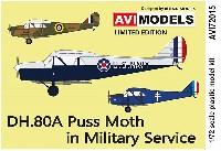 デ・ハビランド DH.80A プス・モス  軍用機