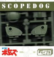 キャビコチョイプラATM-09-ST スコープドッグ