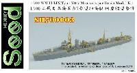 日本海軍 第七号型掃海艇