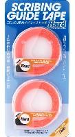 スジボリ用 ガイドテープ ハード 3mm幅 x 3m巻 (2個入)