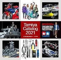 タミヤカタログ 2021 (スケールモデル版)