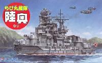 ちび丸艦隊 陸奥 特別仕様 エッチングパーツ付き