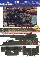 トワイライトモデルデカールアメリカ 155mm自走砲 M40 ビッグショット デカールセット (+紙製レーションカートン入り)
