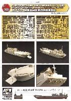 アメリカ海軍 LCT-501級 戦車揚陸艇 エッチングパーツ