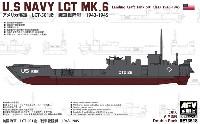 アメリカ海軍 LCT-501級 戦車揚陸艇 1943-1945