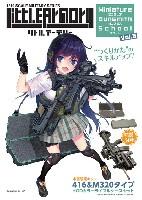 ホビージャパンHOBBY JAPAN MOOKリトルアーモリー ミニチュア ガンスミス スクール vol.3