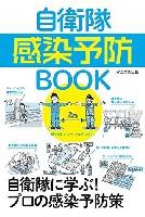 イカロス出版イカロスムック自衛隊 感染予防BOOK