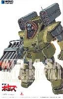 ウェーブ装甲騎兵ボトムズATH-14-SA スタンディングトータス MK.2 ST版
