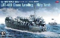 アメリカ海軍 LST-491級 戦車揚陸艦