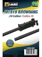 アモアクセサリーブローニング M1919 機関銃 .30 cal