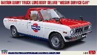 ダットサン サニートラック ロングボデー デラックス 日産サービスカー