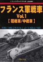 ガリレオ出版グランドパワー別冊フランス軍戦車 Vol.1 軽戦車/中戦車