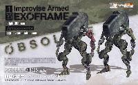 グッドスマイルカンパニーMODEROID (モデロイド)即席戦闘用エグゾフレーム (2体セット)