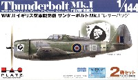 プラッツ1/144 プラスチックモデルキットWW.2 イギリス空軍戦闘機 サンダーボルト Mk.1 レザーバック