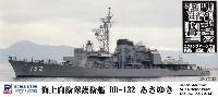 海上自衛隊 護衛艦 DD-132 あさゆき エッチングパーツ付き 限定版
