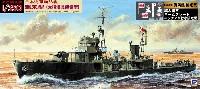 日本海軍 海防艦 鵜来型 大掃海具装備型 旗・艦名プレート エッチングパーツ付き 限定版