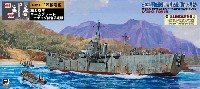 日本海軍輸送艦 二等輸送艦 第103号型 旗・艦名プレート エッチングパーツ付き 限定版