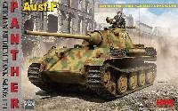ライ フィールド モデル1/35 Military Miniature SeriesSd.Kfz.171 パンター F型 w/連結組立可動式履帯
