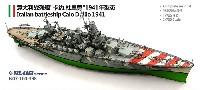 WW2 イタリア海軍 戦艦 カイオ・ドゥイリオ 1941