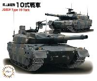 陸上自衛隊 10式戦車 特別仕様 2両入り エッチングパーツ付き