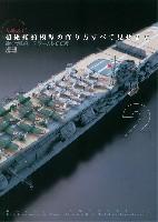 大渕克の超絶艦船模型の作り方すべて見せます。 2 神ワザ艦船モデラーの秘伝伝授