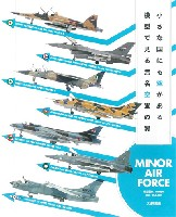 小さな国にも空がある 模型で見る無名空軍の翼 MINOR AIR FORCE