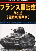 ガリレオ出版グランドパワー別冊フランス軍戦車 Vol.2 重戦車/装甲車