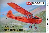 L-19E/O-1E/O-1G バードドッグ アジア上空