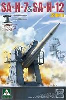 SA-N-7 ガドフライ & SA-N-12 グリズリー ロシア海軍 中・低高度防空ミサイル 2in1