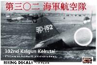 第三〇二海軍航空隊 デカール