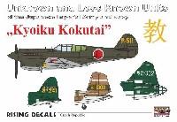 日本陸軍 海軍 教育航空隊 デカール
