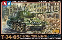タミヤ1/48 ミリタリーミニチュアシリーズソビエト中戦車 T-34-85