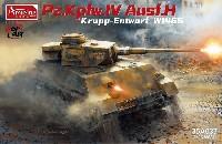 4号戦車H型 クルップ計画型